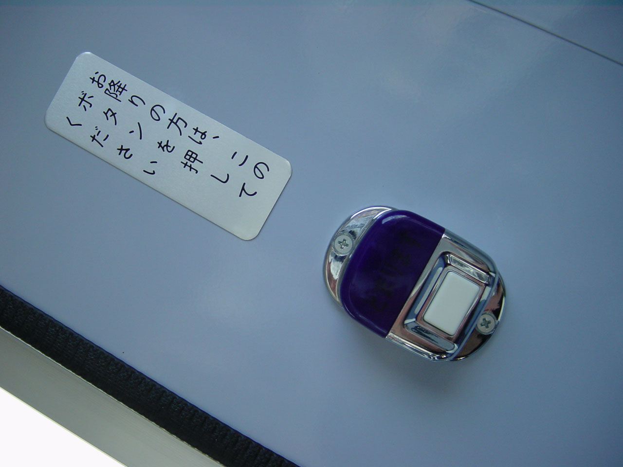 naoshima bouton 01.11.2002