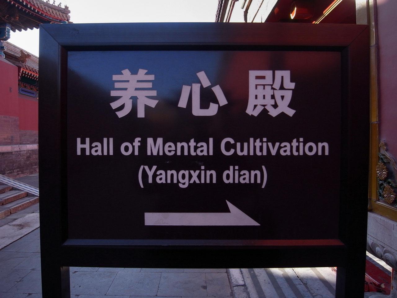 gugong-mental