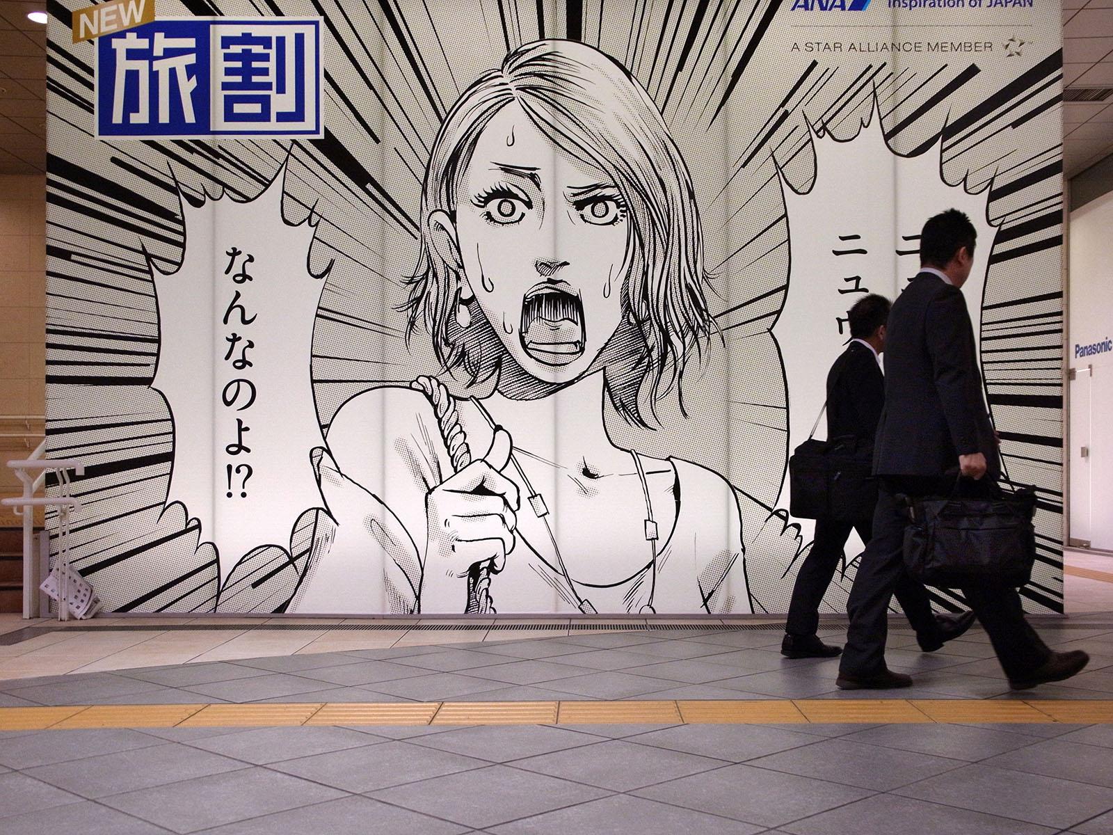 shiodome metro manga