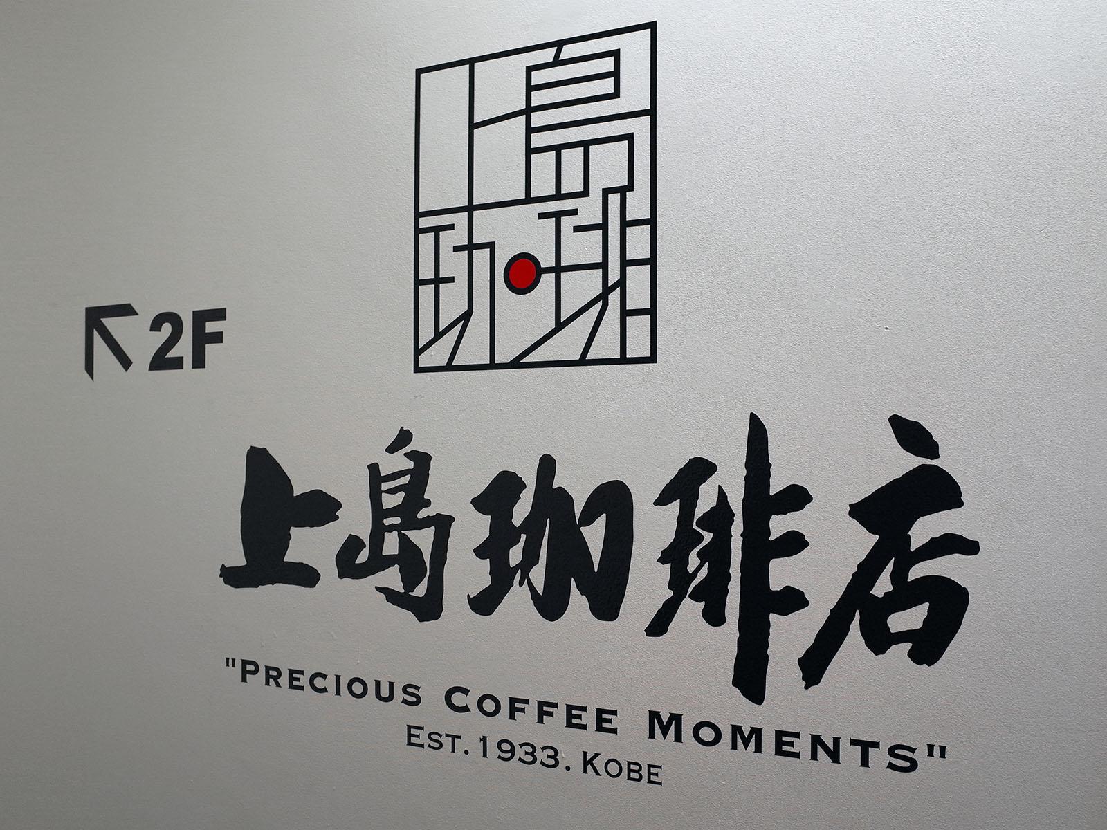 cafe kobe enseigne
