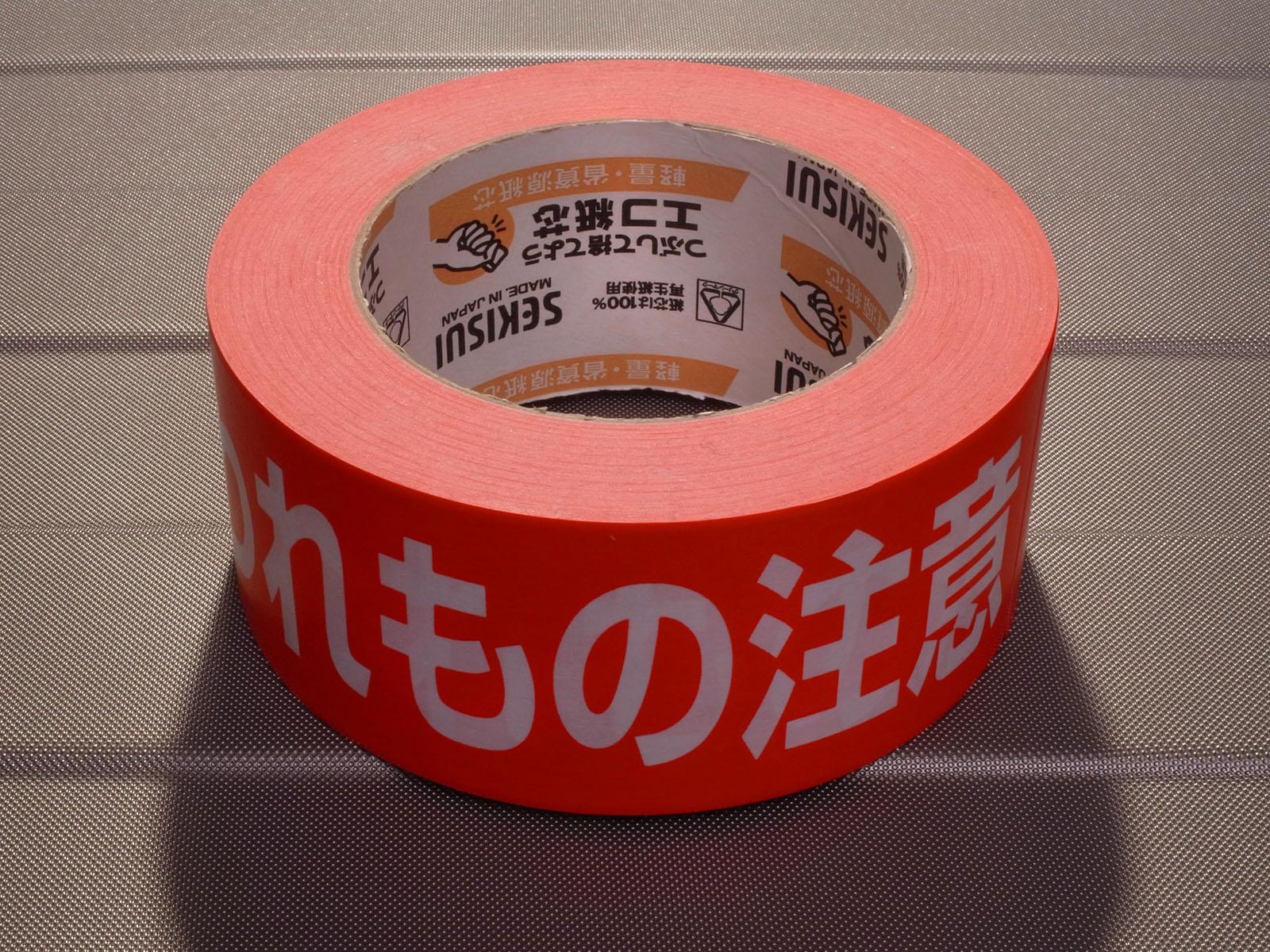 ruban fragile japonais