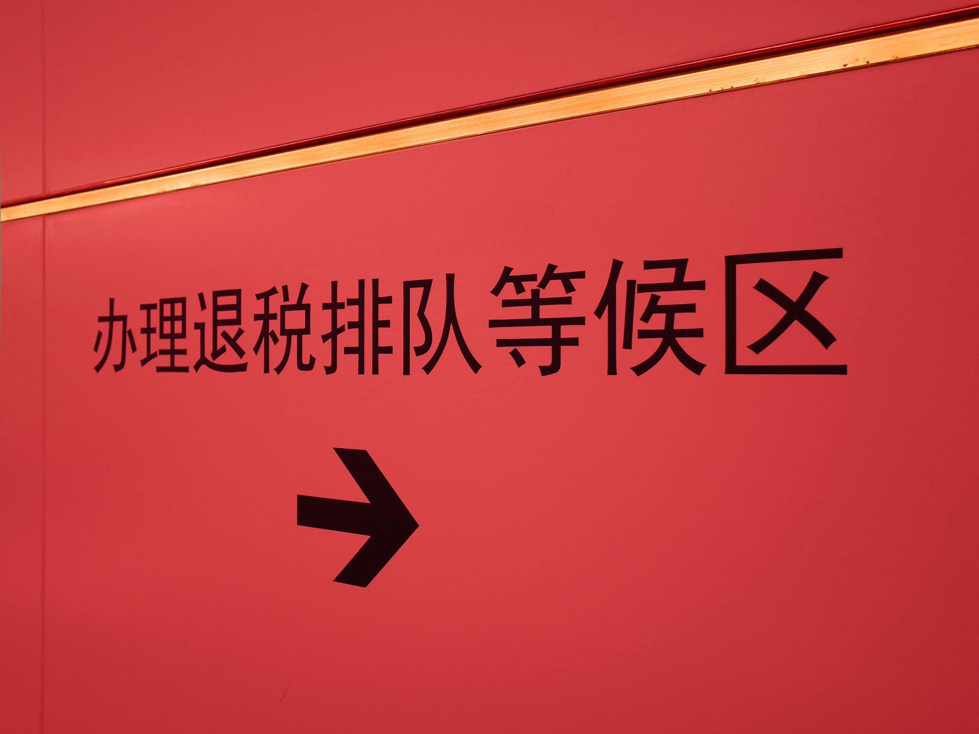 inscription en chinois